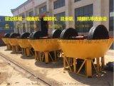金矿设备1200型碾金机