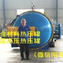 国内不错的复合材料热压罐生产厂家