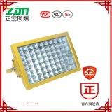 厂家热销LED防爆泛光灯 CCD97泛光灯 100W防水泛光灯 LED防爆灯 带防爆证
