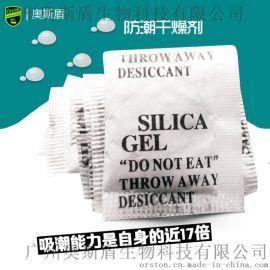 广州干燥剂厂家供应高效防潮干燥剂,防潮能力强悍