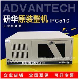研华工控机,原装整机,IPC-510