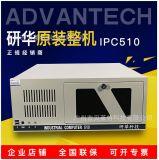 研華工控機,原裝整機,IPC-510
