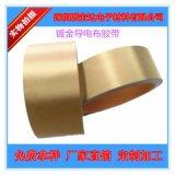 鍍金導電布膠帶  導電布 0.13Tmm厚  單面帶膠 導電性好 遮罩性強