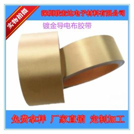 镀金导电布胶带  导电布 0.13Tmm厚  单面带胶 导电性好 **性强