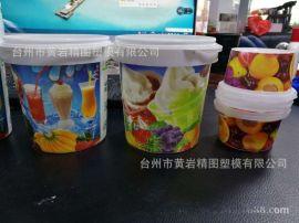 PP塑料热饮杯 冰淇淋塑料杯 果酱塑料桶 膜内贴塑料桶