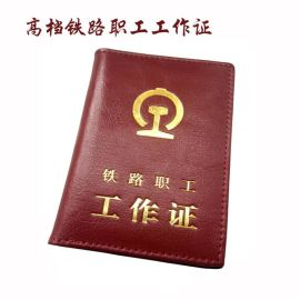 專業生產訂做工作證 鐵職工真皮皮套 頭層牛皮夾定制FL07