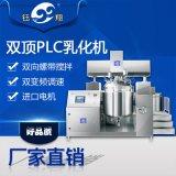 江蘇乳化機設備廠家 攪拌均質機 液壓升降乳化機供應