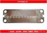供应APV 安培威 SR3 板式换热器板片