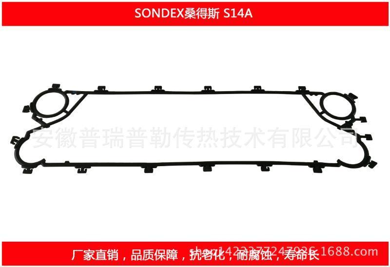 供應SONDEX桑得斯 S14A 掛扣板式換熱器密封墊