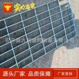薦 直供熱鍍鋅鋼格柵板 洗車房鋼格柵板 耐腐蝕樓梯防滑板
