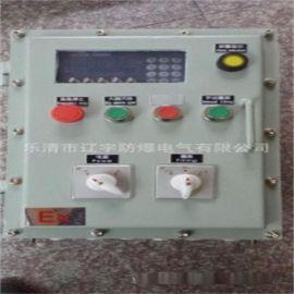 厂家直销BXJ防爆非标控制箱钢板焊接 防爆配电箱批发定制加工