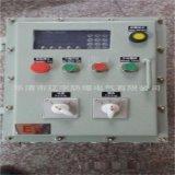 廠家直銷BXJ防爆非標控制箱鋼板焊接 防爆配電箱批發定製加工
