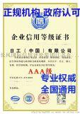 河南企业AAA信用评级 信用评级报告办理