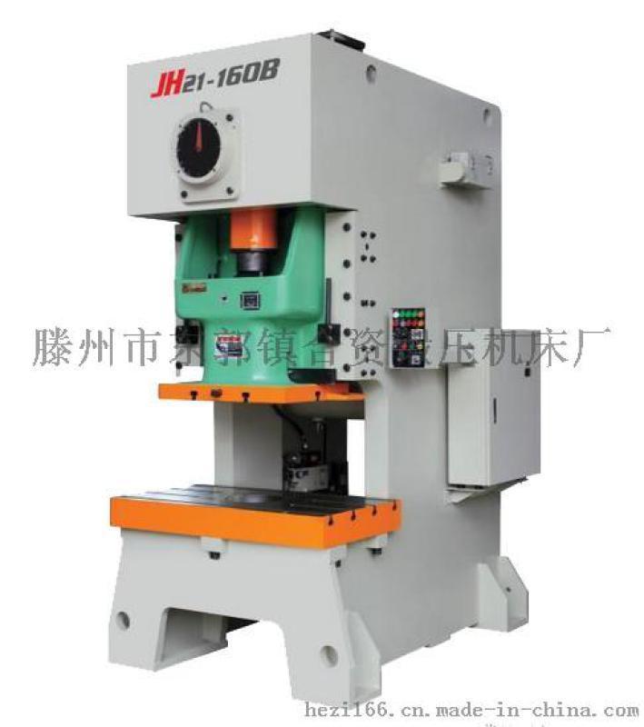 压力机 JH21型高性能气动摩擦离合冲床