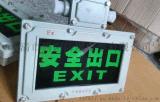 楼道防爆出口指示灯
