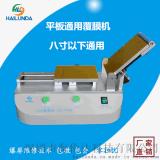 OCA气动覆膜机干胶偏光自动覆膜机8寸覆膜机