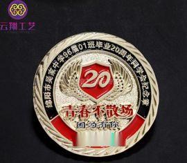 四川同学聚会纪念章定制 20周年纪念章定做 胸章生产厂家