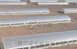四川麦克威C3CT圆拱型电动采光排烟天窗(侧开式)