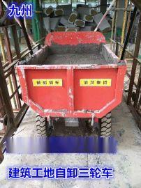 农用载重电动三轮车 建筑工地柴油三轮车 工地工程电动三轮车
