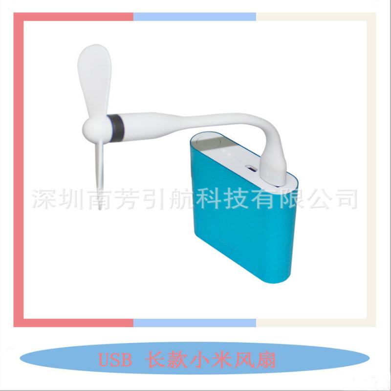 USB长条迷你风扇迷你USB随身小风扇