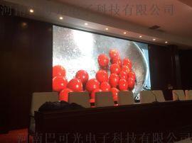 室内P2.5高清显示屏