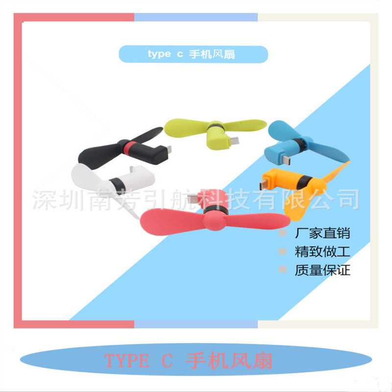 Type c接口创意手机风扇