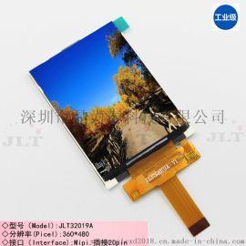 3.2寸工控触摸屏,MIPI接口液晶LCD