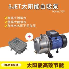 太阳能增压泵小型抽水泵 SJET家用高压喷射泵