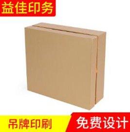 创意包装盒定做 纸质产品服装包装盒 印刷茶叶礼品纸盒子