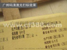 广州美清塑料瓶标记机MQC-10J流水号激光打码机,日期激光标记机