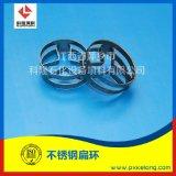 金屬304扁環 扁環QH-1 扁環QH-2廠家供應