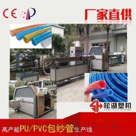 国内高速稳定PU编织管PVC包纱增强管生产线透明耐压网纹管挤出机