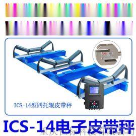 ICS-14型三托辊电子皮带秤