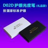 良谱PL-D02D护眼光度笔(礼品款)