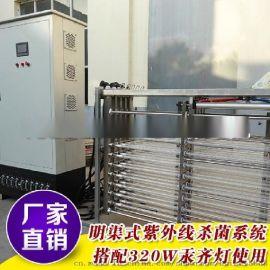 不锈钢 废水处理紫外线消毒器明渠式模块式