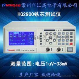 伏安特性测试仪HG2900铁氧体磁芯专用仪器仪表