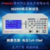 伏安特性測試儀HG2900鐵氧體磁芯  儀器儀表