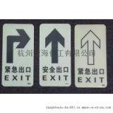 超市商場夜光PVC地貼,發光消防警示標誌