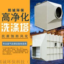 厂家直销 pp净化塔 水洗塔 工业废气处理成套设备