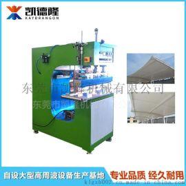 户外帆布高周波焊接机 PVC膜结构熔接机