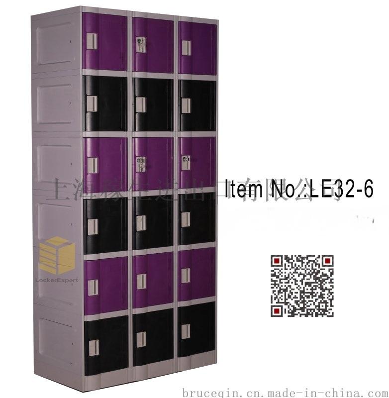 6层组合式全塑学生柜储物柜