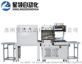 全自动L型封切收缩机XL-5545