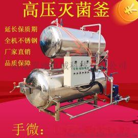 高温灭菌锅 粽子蒸煮杀菌锅 质量保证