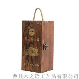 直销木质白酒包装盒复古茅台酒箱高档礼品盒定制木盒