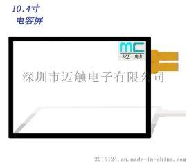 10.4寸电容屏 多点触控电容式触摸屏