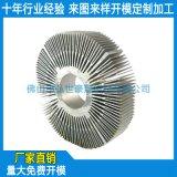 太陽花散熱器鋁型材定做,太陽花鋁合金散熱器廠家