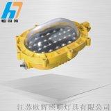 隔爆型LED防爆燈  24v鍋爐廠使用的隔爆型防爆燈