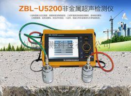 南京智博聯ZBL-U5100非金屬超聲檢測儀