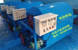 电加热炒货机,100斤芝麻纯电动电加热炒锅厂家