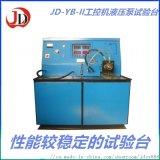 性能较稳定 液压泵试验台 厂家直销